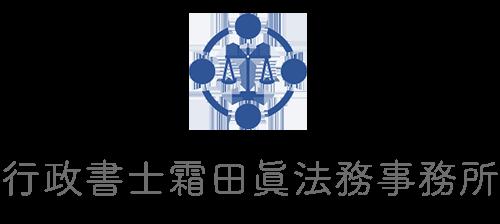 行政書士霜田眞法務事務所